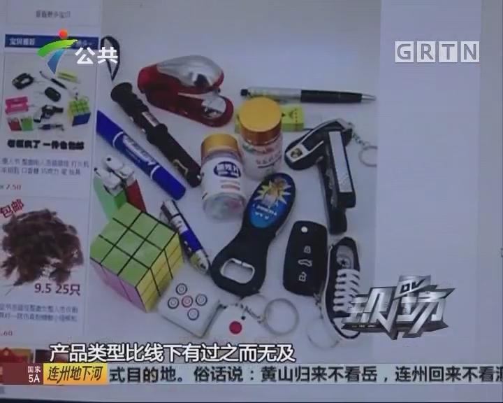 广州:校外惊现电人玩具 有老板称早已禁卖
