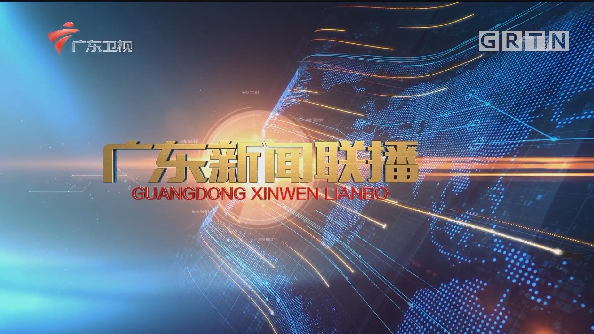 [HD][2017-10-16]广东新闻联播:出席十九大的广东代表抵达北京