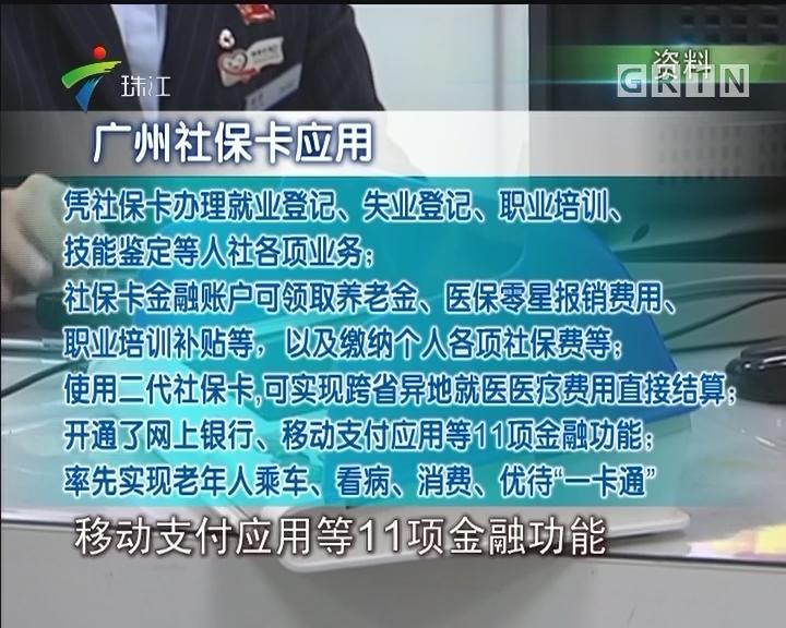 """出门不再""""周身卡"""" 广州社保卡可实现逾135项应用"""
