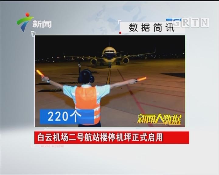 白云机场二号航站楼停机坪正式启用