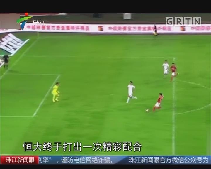 中超:刘健梅开二度补时绝杀 广州恒大险胜延边富德