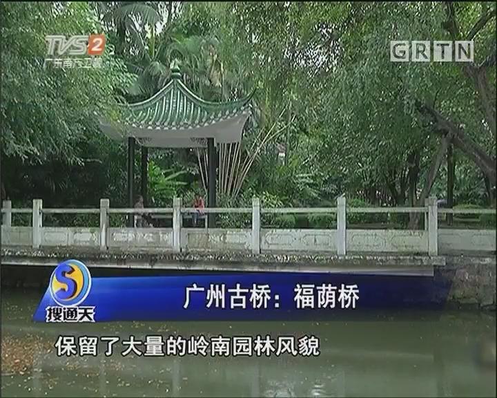 广州古桥:福荫桥
