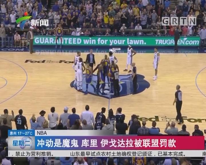 NBA:冲动是魔鬼 库里 伊戈达拉被联盟罚款
