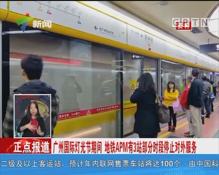 广州国际灯光节期间 地铁APM有3站部分时段停止对外服务