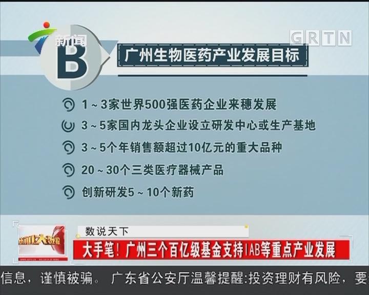 大手笔!广州三个百亿级基金支持IAB等重点产业发展