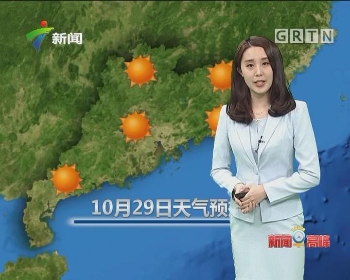 20171029天气预报