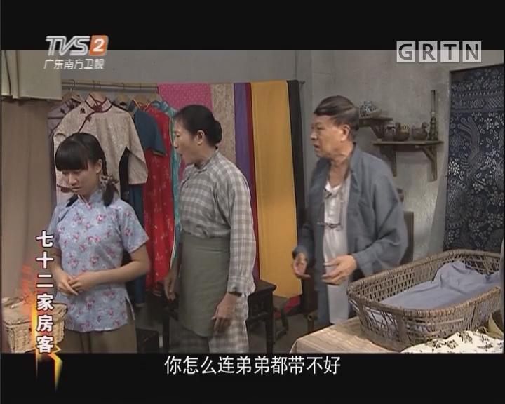 [2017-10-18]七十二家房客:重男轻女(上)