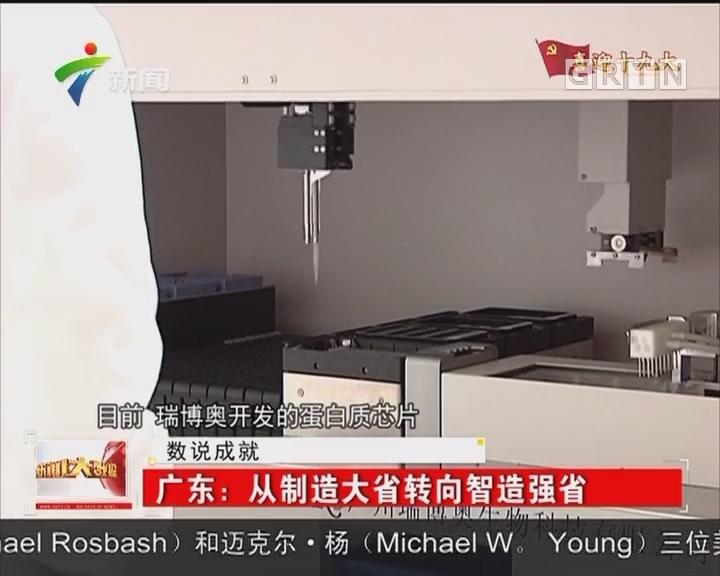 广东:从制造大省转向智造强省