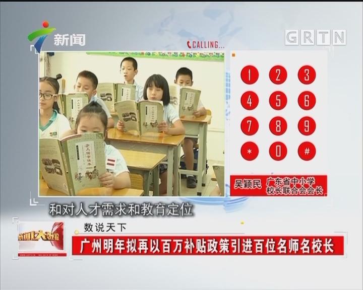 广州明年拟再以百万补贴政策引进百位名师名校长