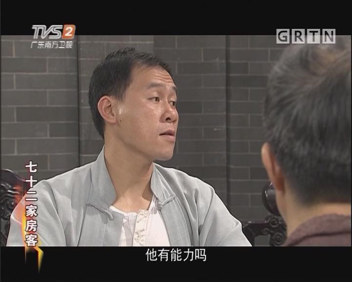 [2017-10-27]七十二家房客:谭氏恳亲社(下)