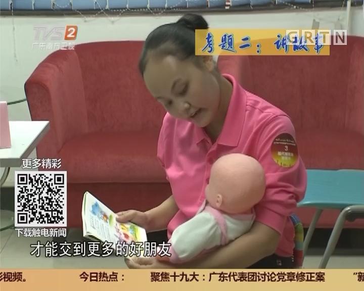 """广州:育婴学问多 """"凑仔""""都有高下之分"""