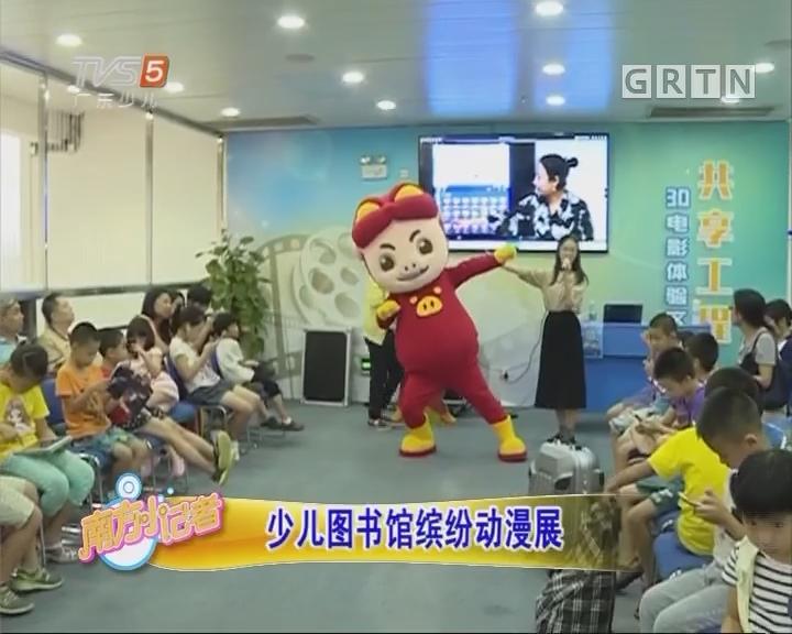 [2017-10-12]南方小记者:少儿图书馆缤纷动漫展