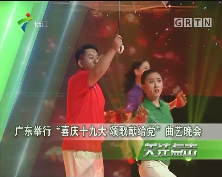 """广东举行""""喜庆十九大 颂歌献给党""""曲艺晚会"""
