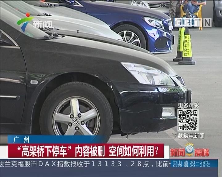 """广州:""""高架桥下停车""""内容被删 空间如何利用?"""