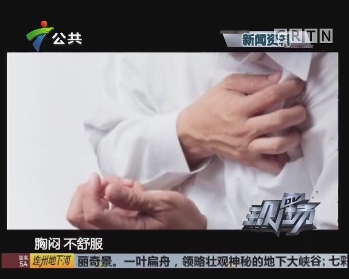 女白领熬夜3个月 腹泻半年患上心脏早搏