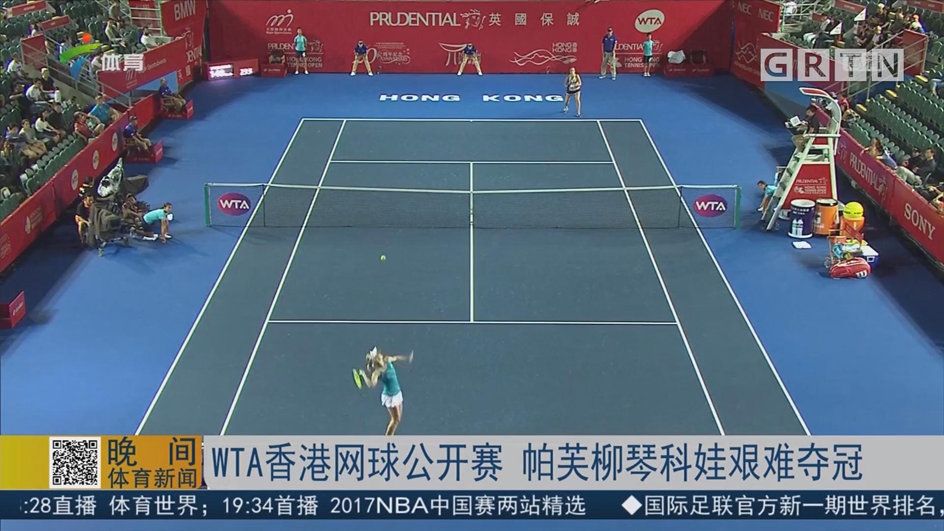 WTA香港网球公开赛 帕芙柳琴科娃艰难夺冠