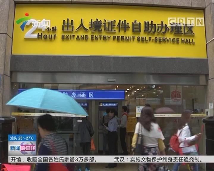 出入境业务:广州 自助办港澳签注只需2分钟