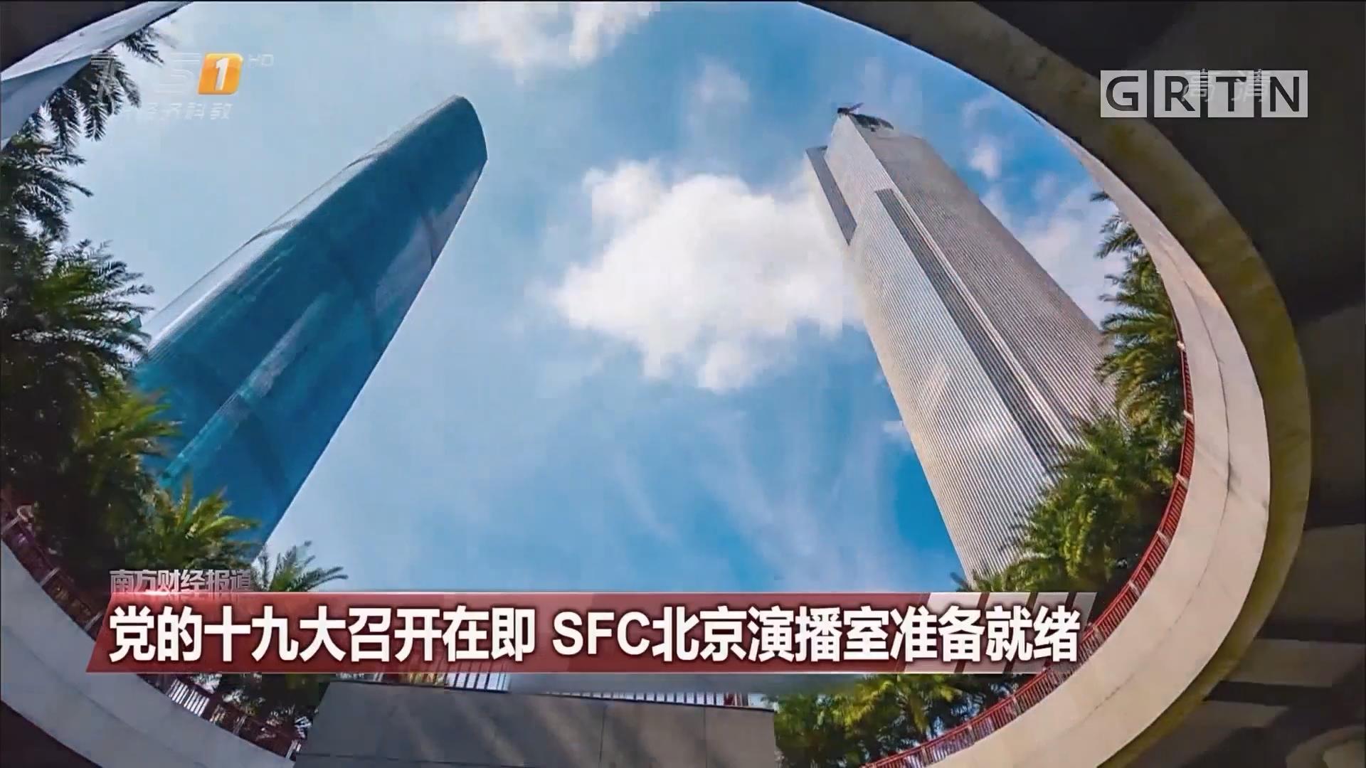 党的十九大召开在即 SFC北京演播室准备就绪