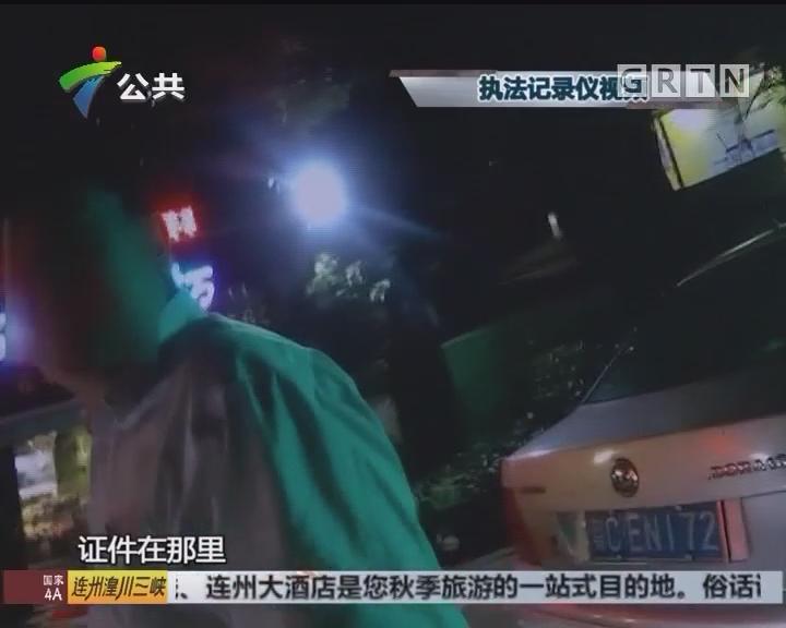珠海:开远光灯暴露醉驾 逃避检查终被刑拘