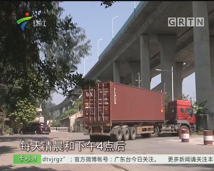 黄埔:货柜车噪音扰民 小区住户苦不堪言