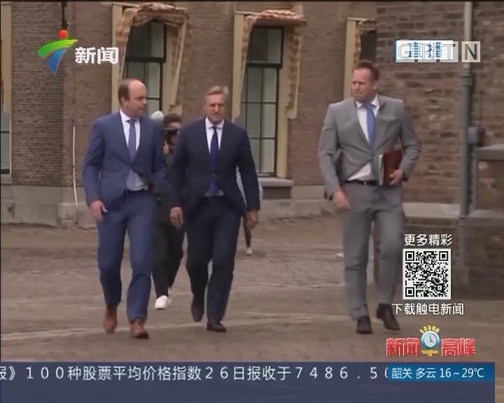 荷兰新一届内阁宣誓就职