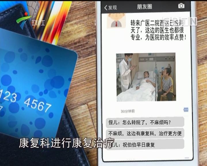"""科技助力:""""医联体"""" 居民看病更轻松"""