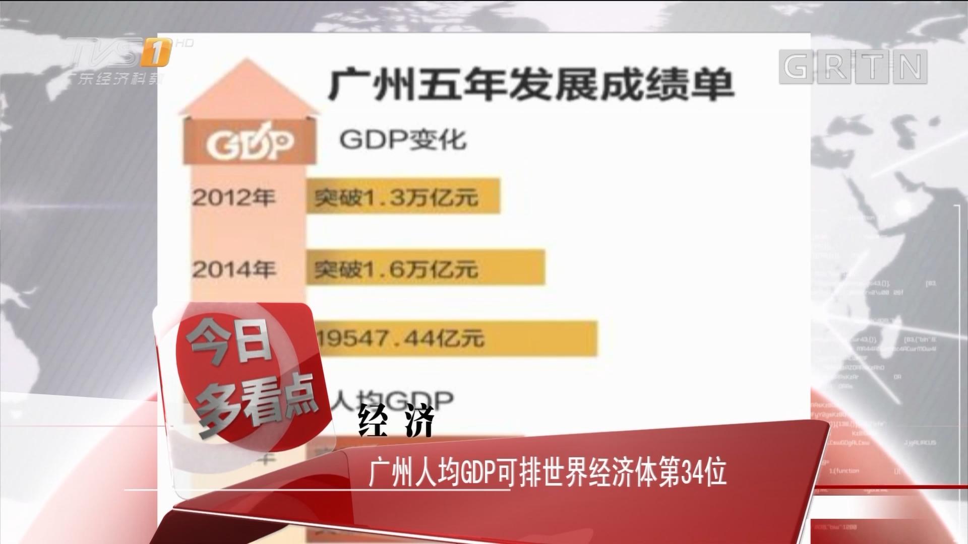 经济:广州人均GDP可排世界经济体第34位