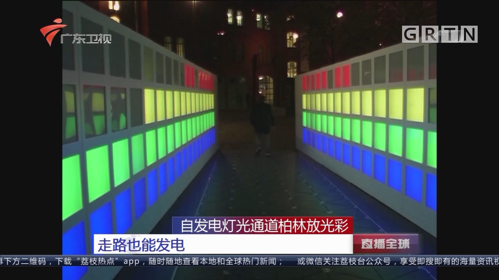 自发电灯光通道柏林放光彩:走路也能发电