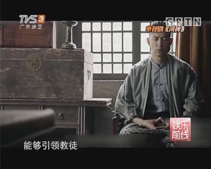 """暑期档""""黑马""""网剧《河神》占尽风光"""