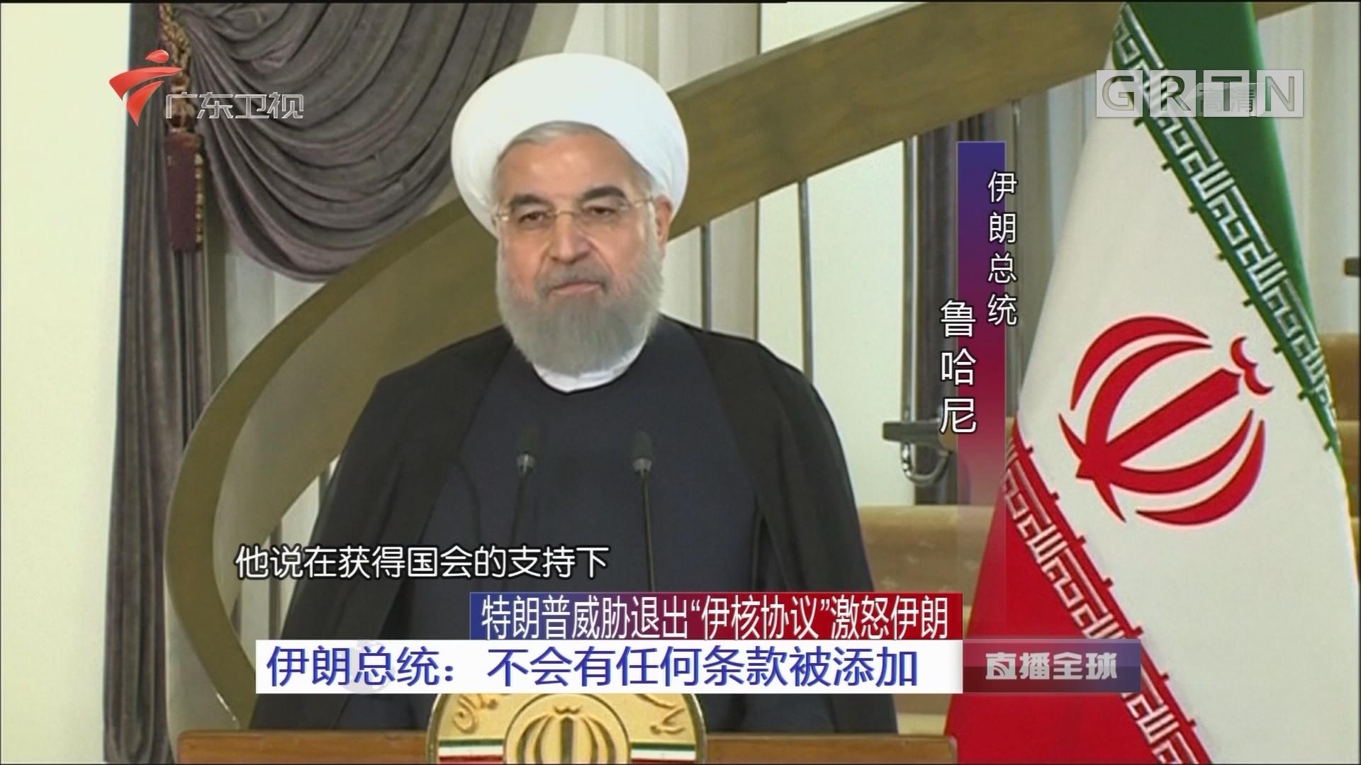 """特朗普威胁退出""""伊核协议""""激怒伊朗 伊朗总统:不会有任何条款被添加"""