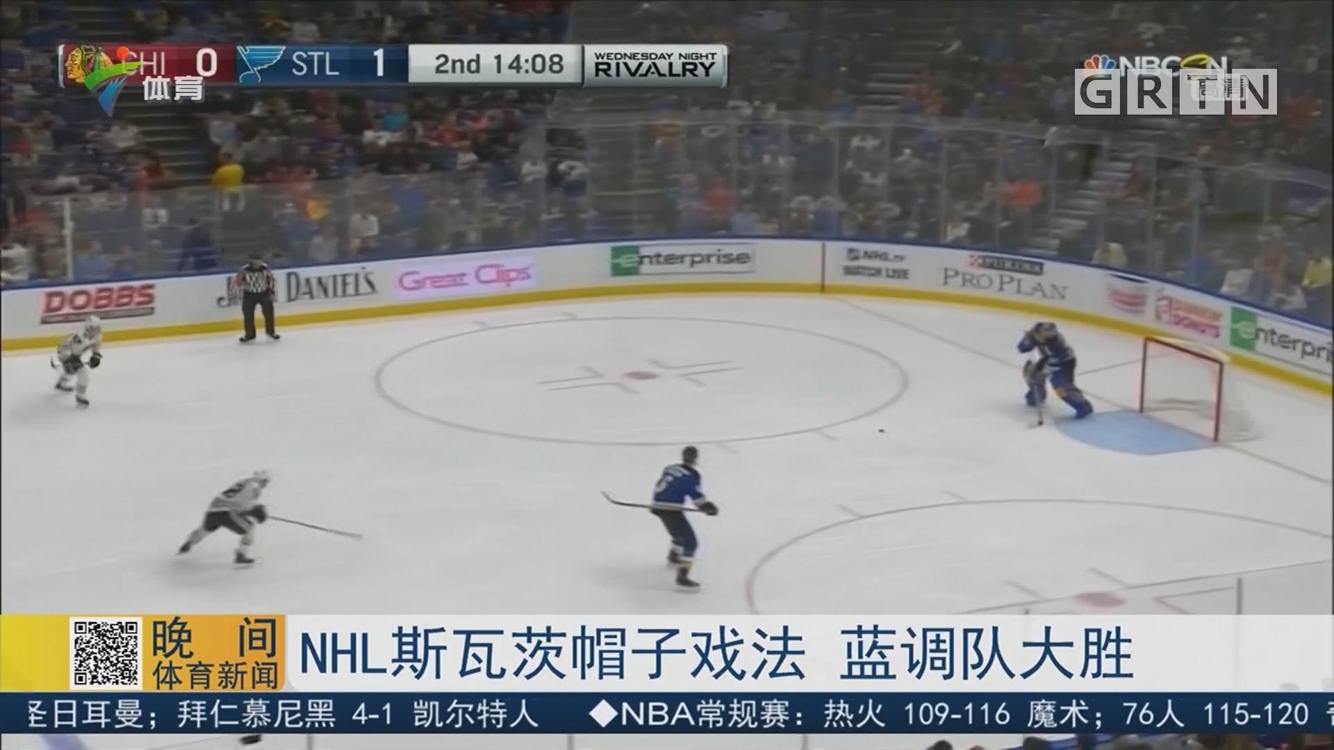NHL斯瓦茨帽子戏法 蓝调队大胜