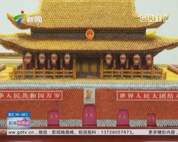 """南宁:厉害了!年轻夫妇用9万张彩票搭出""""天安门"""""""