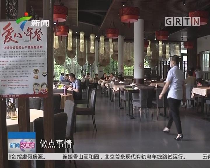 长者饭堂:60岁以上老人吃饭不用愁 长者饭堂在家门口