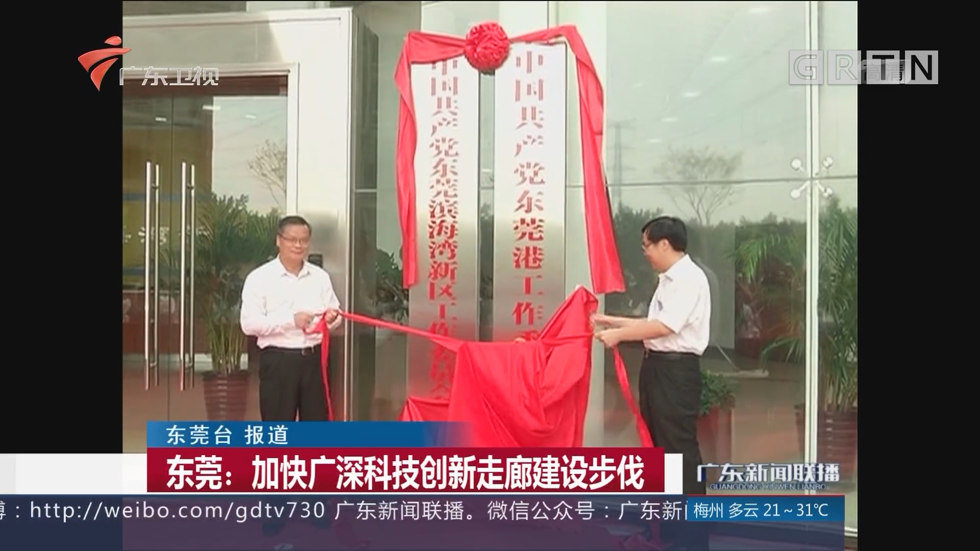 东莞:加快广深科技创新走廊建设步伐