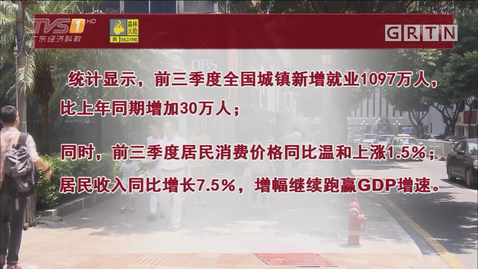 前三季度中国GDP同比增6.9%