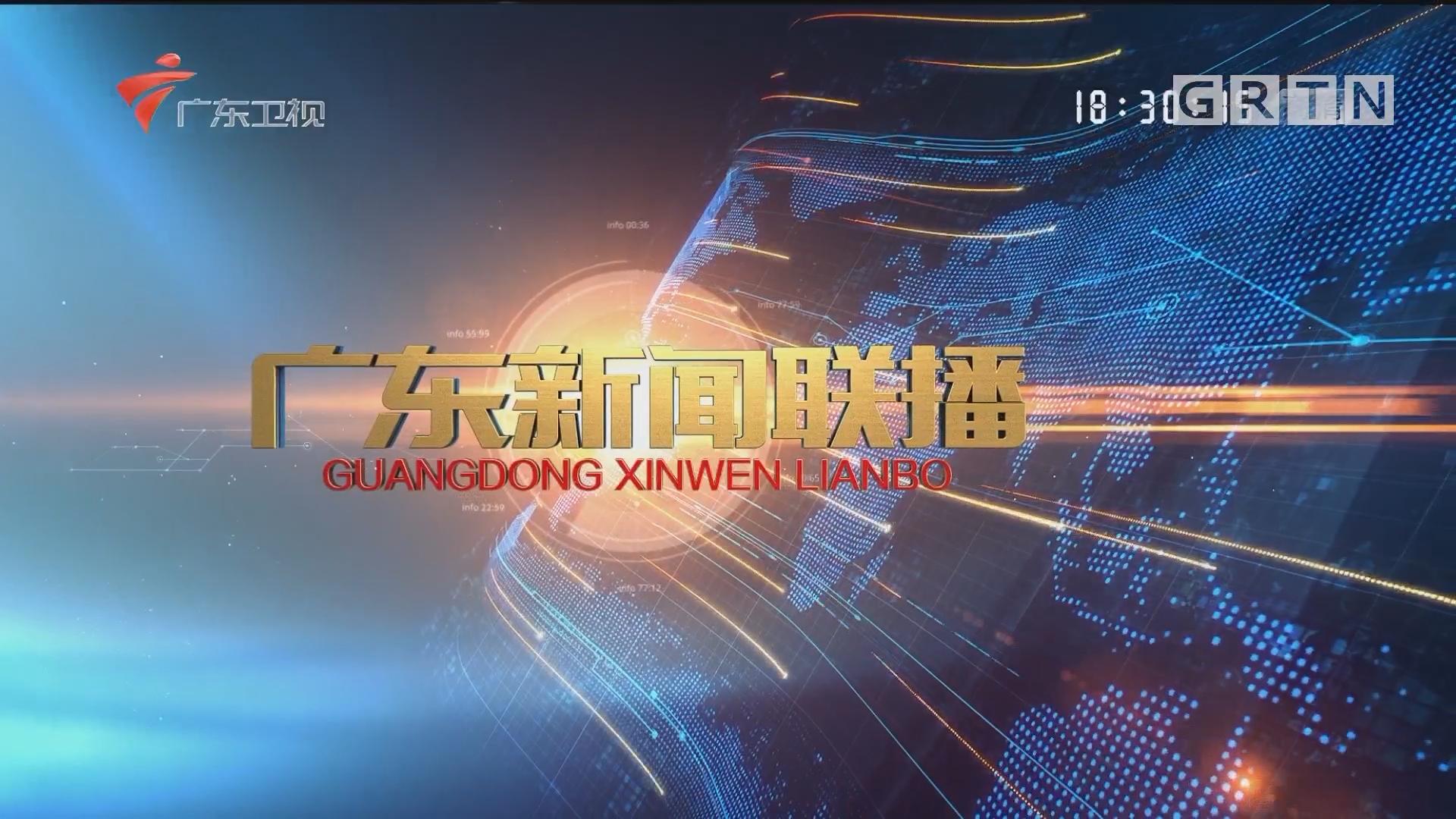 [HD][2017-10-12]广东新闻联播:深圳河源对口帮扶:产业共建 利益共享