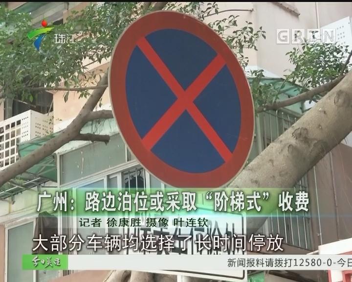 """广州:路边泊位或采取""""阶梯式""""收费"""