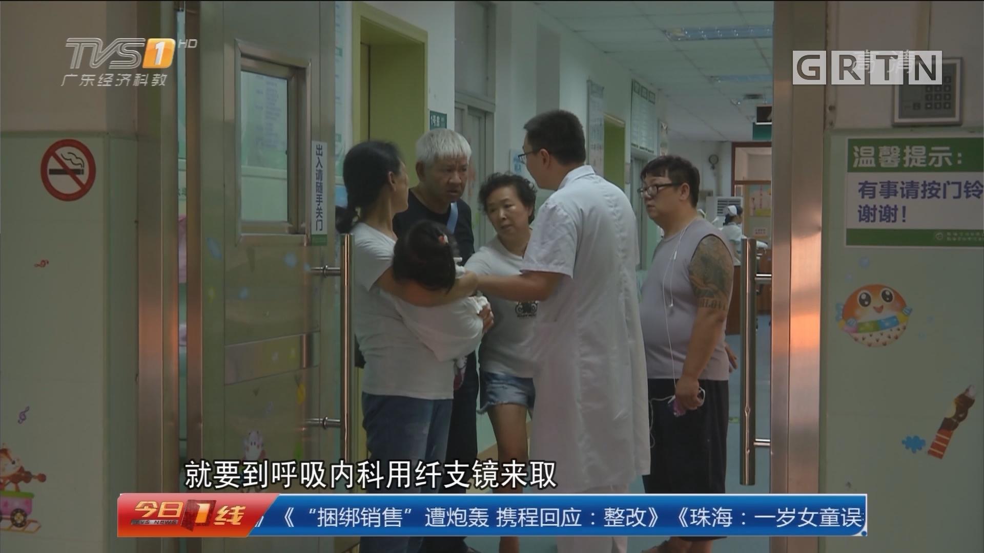 珠海:女童误吞红枣 医生紧急取出