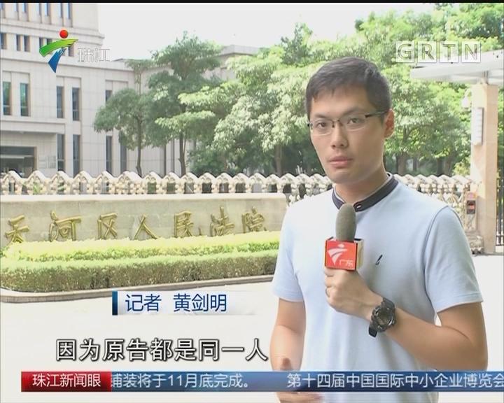 广州:5案同审 耗时45分钟