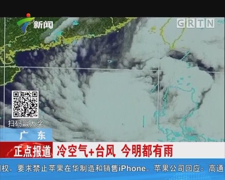 广东:冷空气+台风 今明都有雨