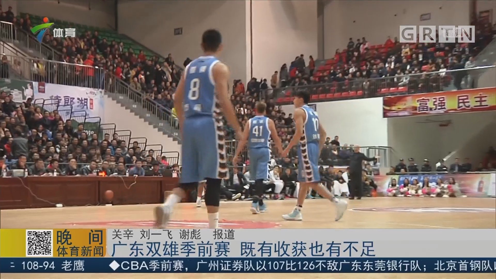 广东双雄季前赛 既有收获也有不足