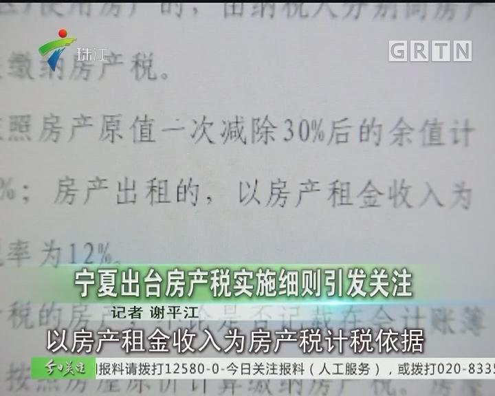 宁夏出台房产税实施细则引发关注