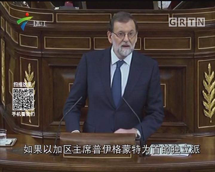西班牙首相下最后通牒 阻止加区脱西独立