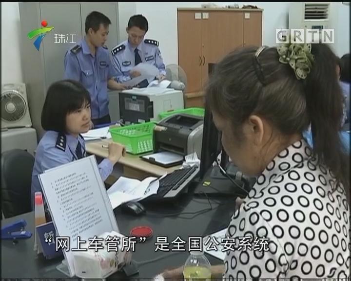 """广州:""""互联网+警务服务""""方便市民"""