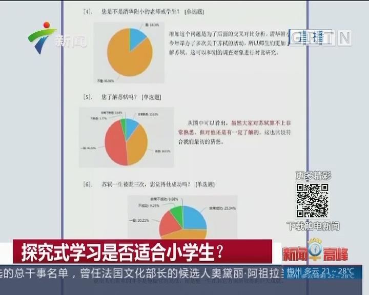 北京:清华附小小学生写论文引热议