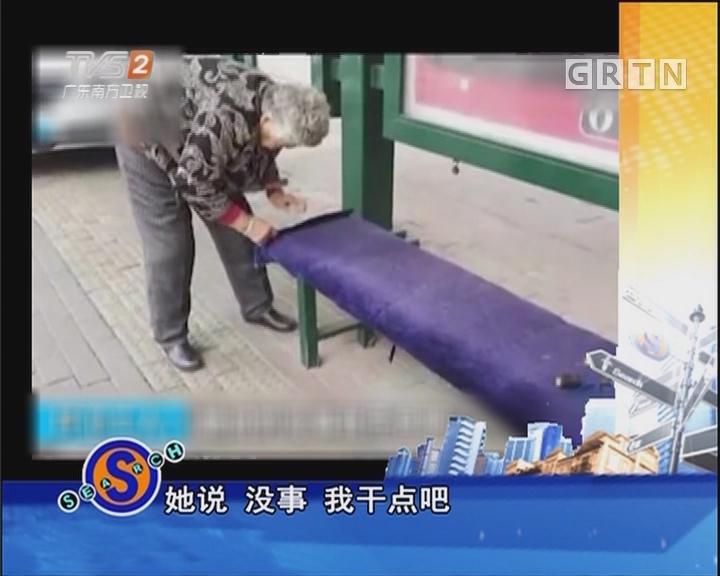 暖心 八旬奶奶给候车凳自制棉垫
