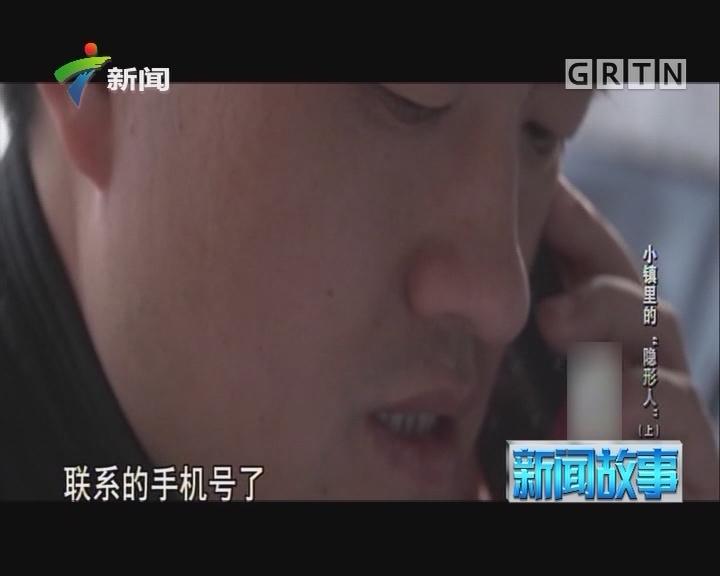 """[2017-10-05]新闻故事:小镇里的""""隐形人""""(上)"""