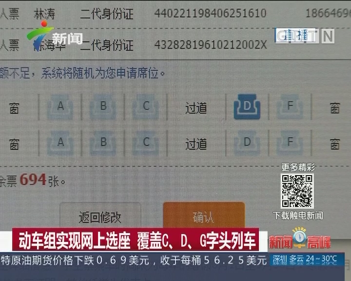 动车组实现网上选座 覆盖C、D、G字头列车
