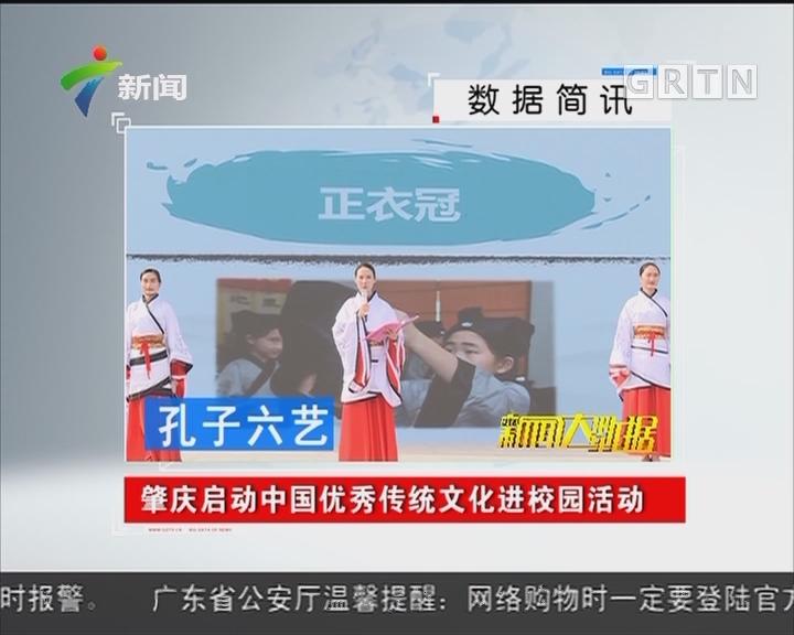 肇庆启动中国优秀传统文化进校园活动