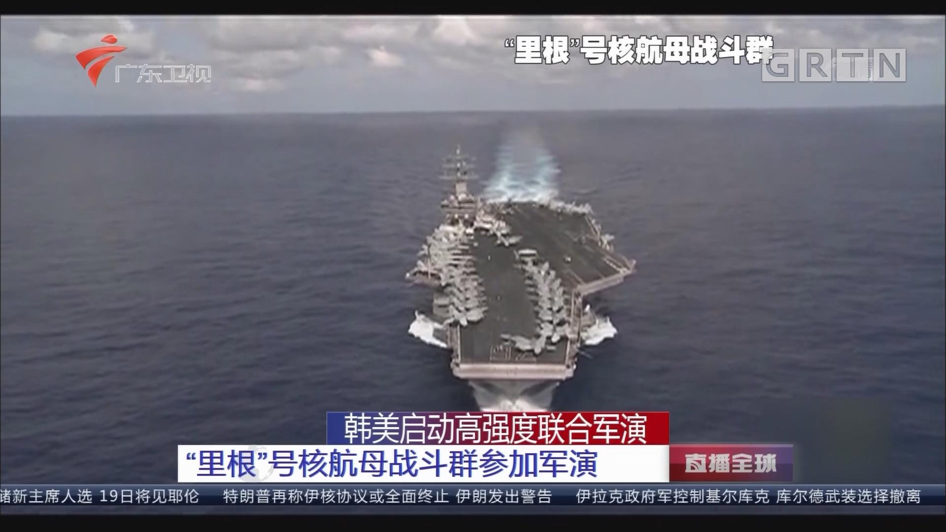 """韩美启动高强度联合军演:""""里根""""号核航母战斗群参加军演"""